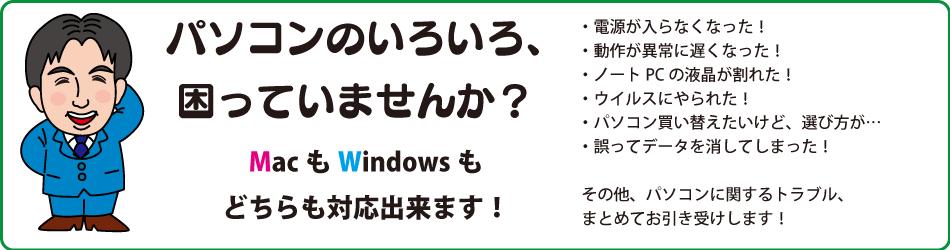福岡のパソコン修理