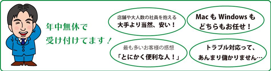 福岡のMac修理