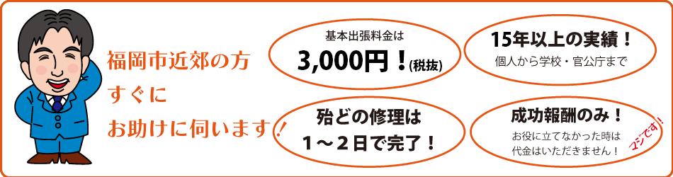 福岡のPC出張サポート